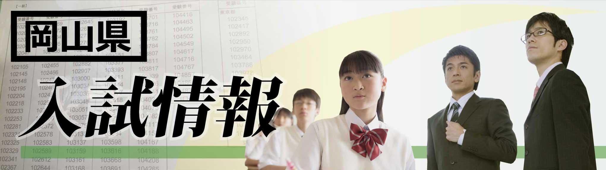 高校 入試 県立 岡山